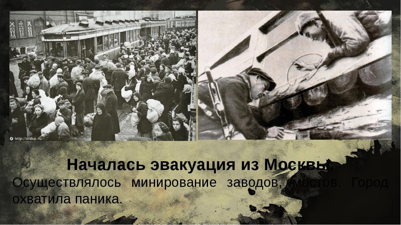 Началась эвакуация из Москвы. Осуществлялось минирование заводов, мостов. Гор...