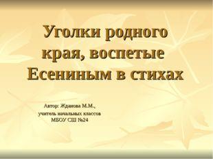 Уголки родного края, воспетые Есениным в стихах Автор: Жданова М.М., учитель