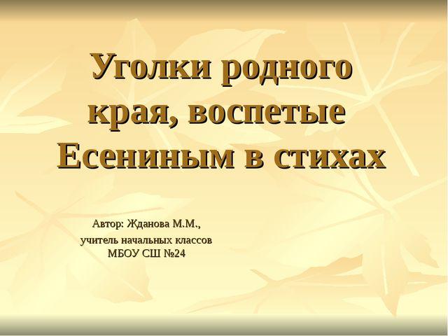 Уголки родного края, воспетые Есениным в стихах Автор: Жданова М.М., учитель...