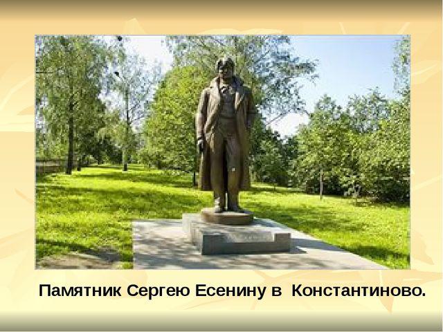 Памятник Сергею Есенину в Константиново.