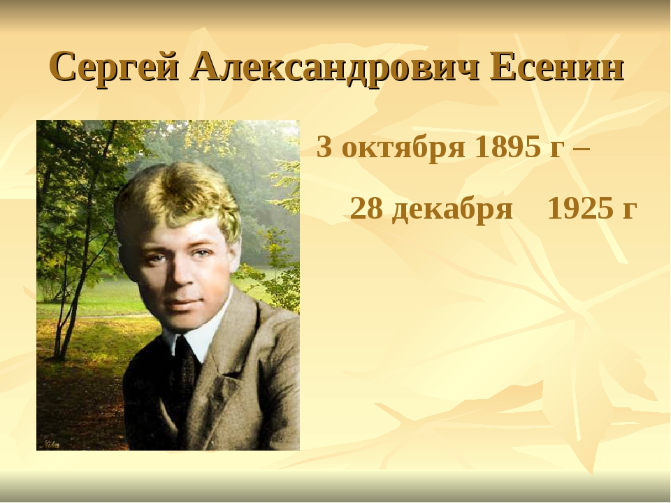 Сергей Александрович Есенин 3 октября 1895 г – 28 декабря 1925 г