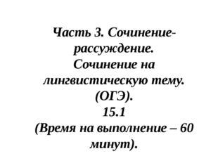 Часть 3. Сочинение-рассуждение. Сочинение на лингвистическую тему. (ОГЭ). 15.