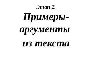 Этап 2. Примеры-аргументы из текста