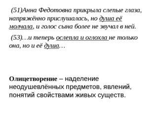 (51)Анна Федотовна прикрыла слепые глаза, напряжённо прислушалась, но душа е