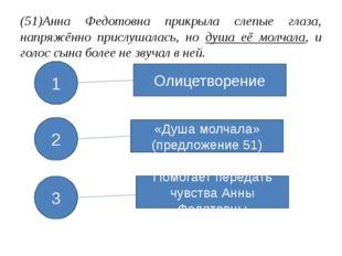 (51)Анна Федотовна прикрыла слепые глаза, напряжённо прислушалась, но душа её