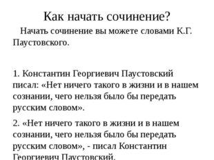 Как начать сочинение? Начать сочинение вы можете словами К.Г. Паустовского. 1