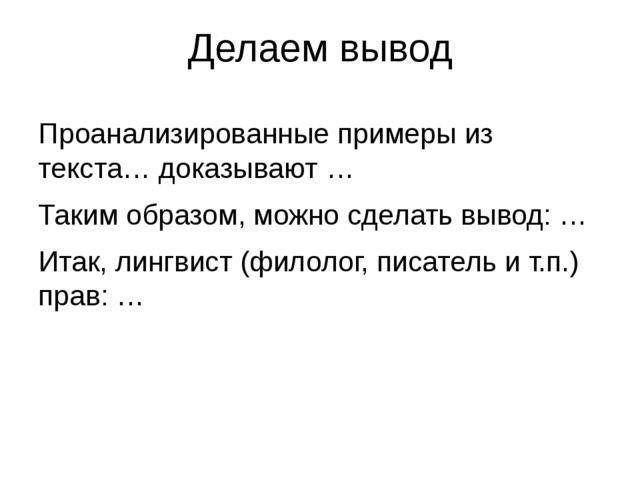 Делаем вывод Проанализированные примеры из текста… доказывают … Таким образом...