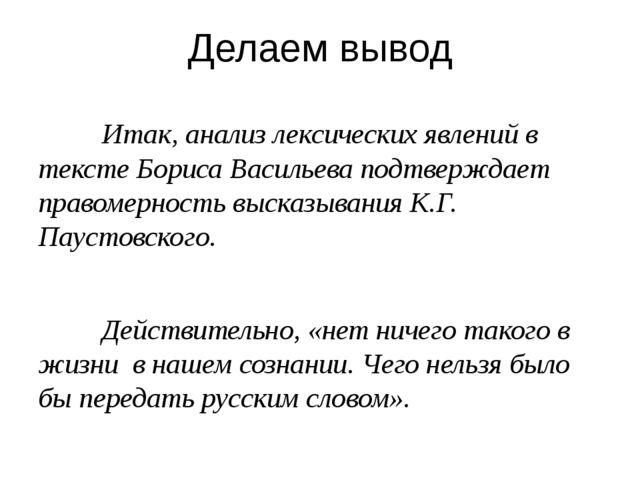 Делаем вывод Итак, анализ лексических явлений в тексте Бориса Васильева под...