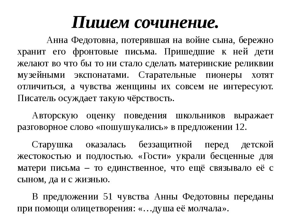 Пишем сочинение. Анна Федотовна, потерявшая на войне сына, бережно хранит е...