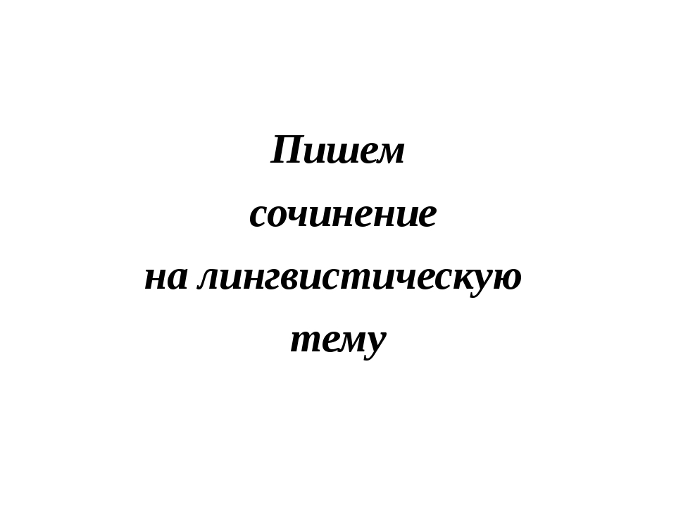 Пишем сочинение на лингвистическую тему