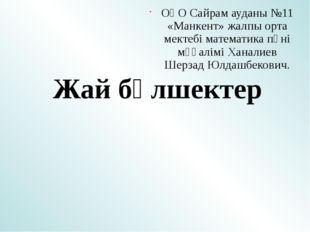 Жай бөлшектер ОҚО Сайрам ауданы №11 «Манкент» жалпы орта мектебі математика п