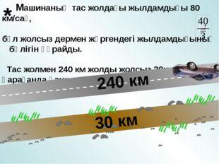 Машинаның тас жолдағы жылдамдығы 80 км/сағ, бұл жолсыз дермен жүргендегі жыл