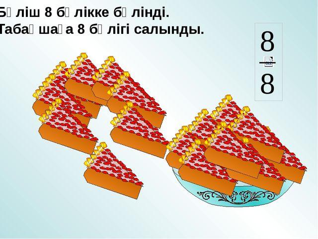 Бәліш 8 бөлікке бөлінді. Табақшаға 8 бөлігі салынды.