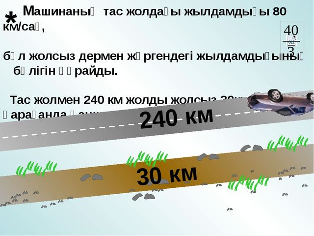 Машинаның тас жолдағы жылдамдығы 80 км/сағ, бұл жолсыз дермен жүргендегі жыл...