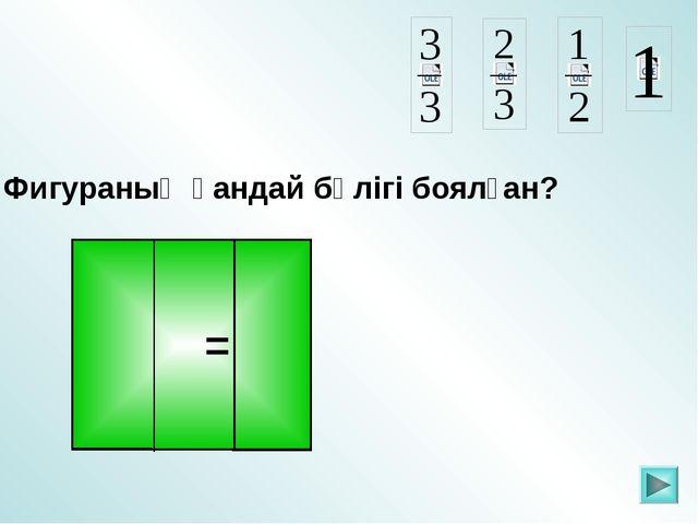 Фигураның қандай бөлігі боялған? = Математика 5 класс. Н.Я.Виленкин. № 860.