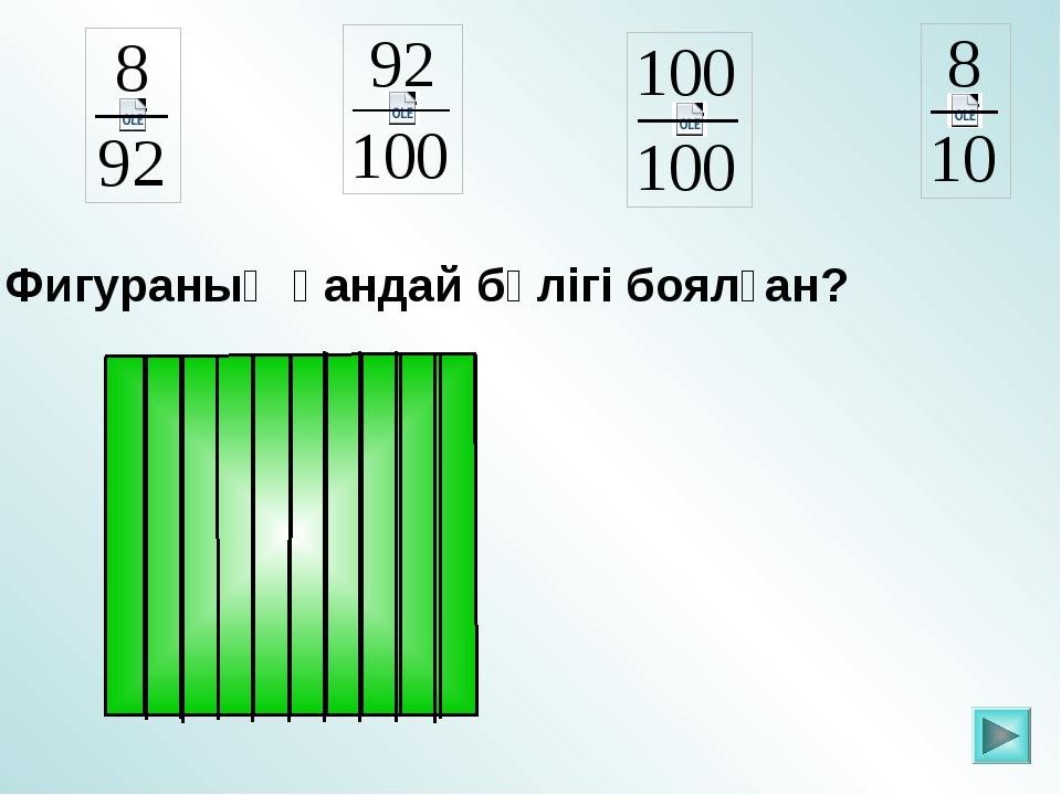Фигураның қандай бөлігі боялған? Математика 5 класс. Н.Я.Виленкин. № 860.