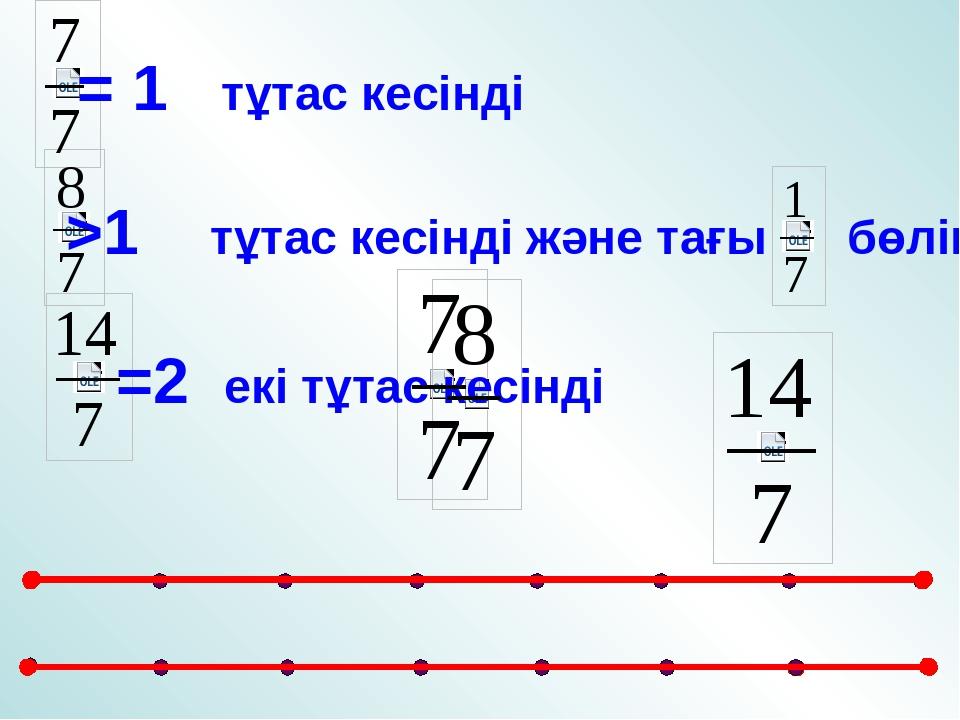 = 1 тұтас кесінді >1 тұтас кесінді және тағы бөлік =2 екі тұтас кесінді