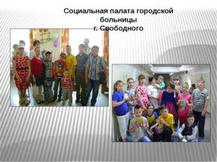Социальная палата городской больницы г. Свободного
