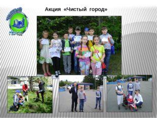 Акция «Чистый город»