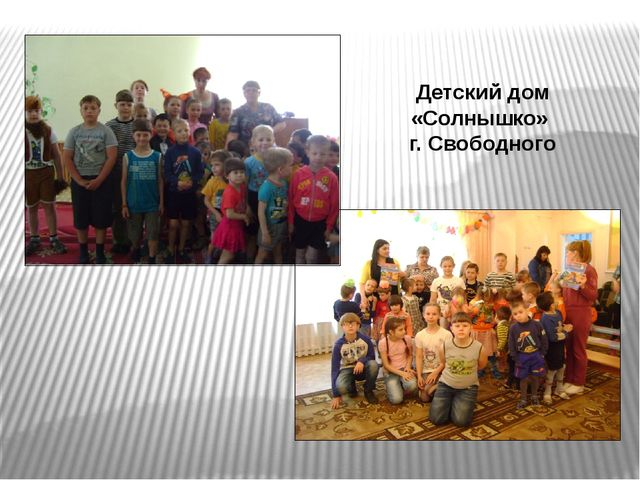 Детский дом «Солнышко» г. Свободного