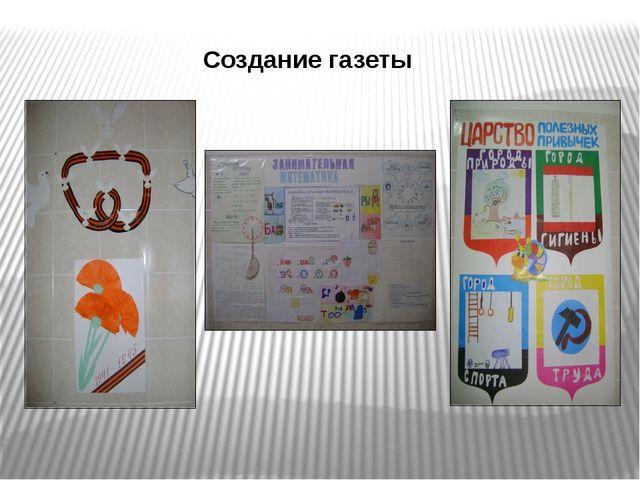 Создание газеты