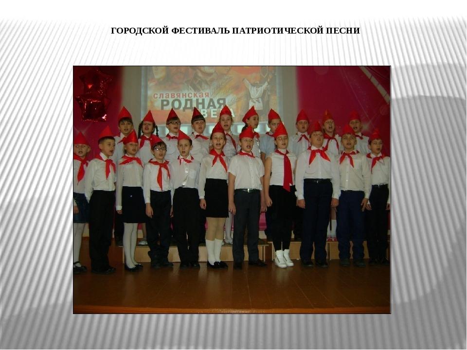 ГОРОДСКОЙ ФЕСТИВАЛЬ ПАТРИОТИЧЕСКОЙ ПЕСНИ