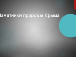 Памятники природы Крыма