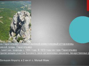 Гора Парагильмен — самый высокий известняковый отторженец Главной гряды. Пара