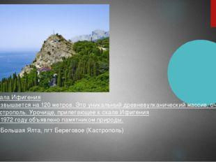 Скала Ифигения возвышается на 120 метров. Это уникальный древневулканический