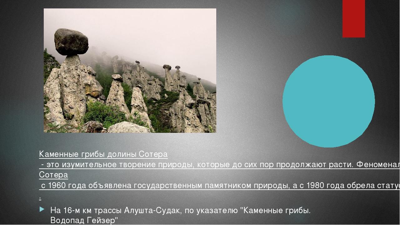 Каменные грибы долины Сотера - это изумительное творение природы, которые до...