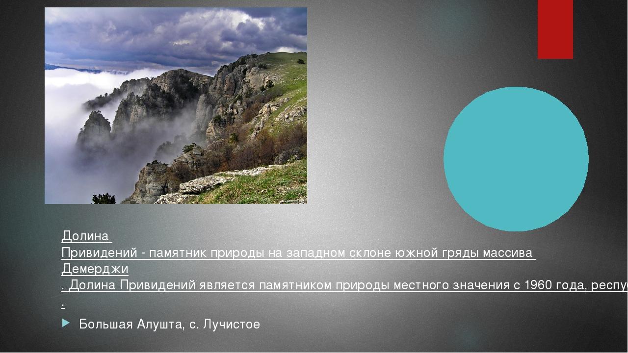 Долина Привидений - памятник природы на западном склоне южной гряды массива Д...