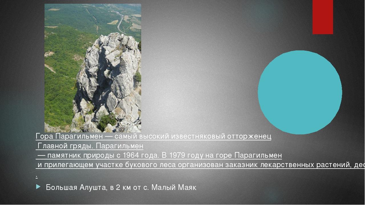 Гора Парагильмен — самый высокий известняковый отторженец Главной гряды. Пара...