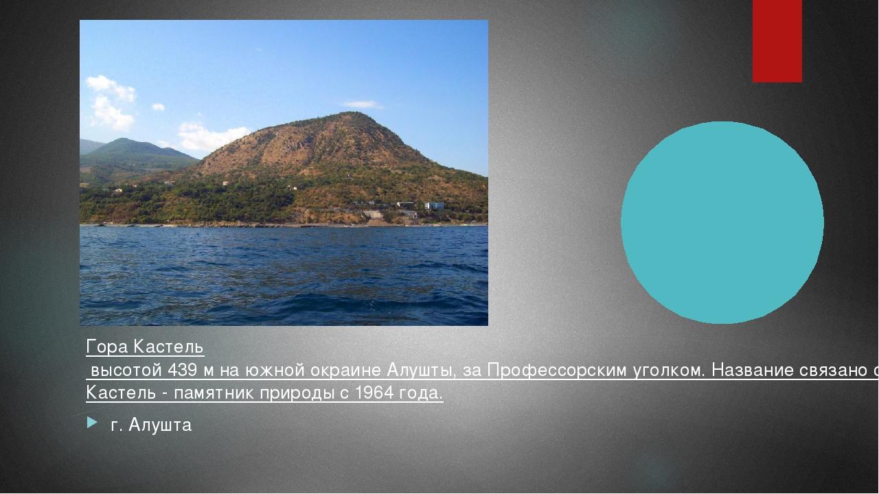 Гора Кастель высотой 439 м на южной окраине Алушты, за Профессорским уголком....