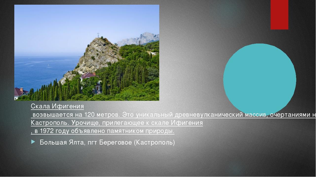 Скала Ифигения возвышается на 120 метров. Это уникальный древневулканический...