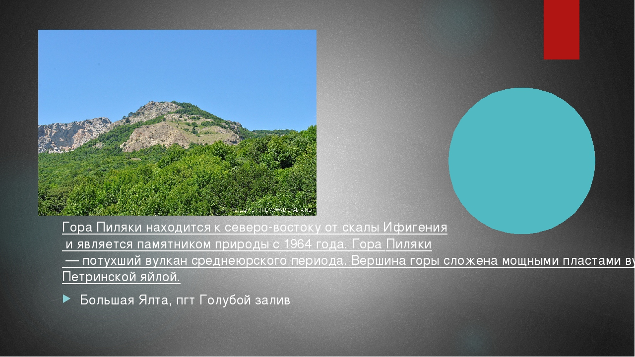 Гора Пиляки находится к северо-востоку от скалы Ифигения и является памятнико...