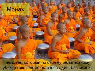 Монах человек, который по своему религиозному убеждению решил остаться один,