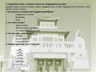1. Подчеркни слова, которые относятся к буддийской культуре: церковь, карета,