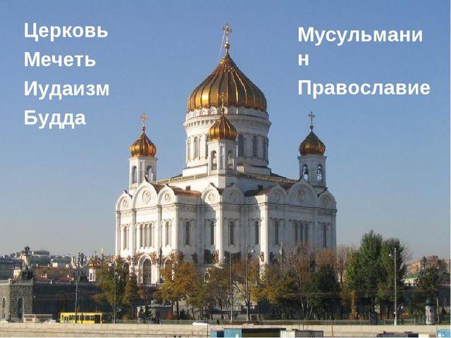 Церковь Мечеть Иудаизм Будда Мусульманин Православие