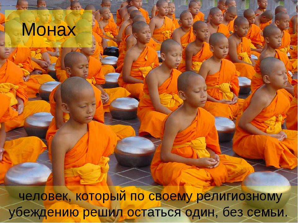 Монах человек, который по своему религиозному убеждению решил остаться один,...