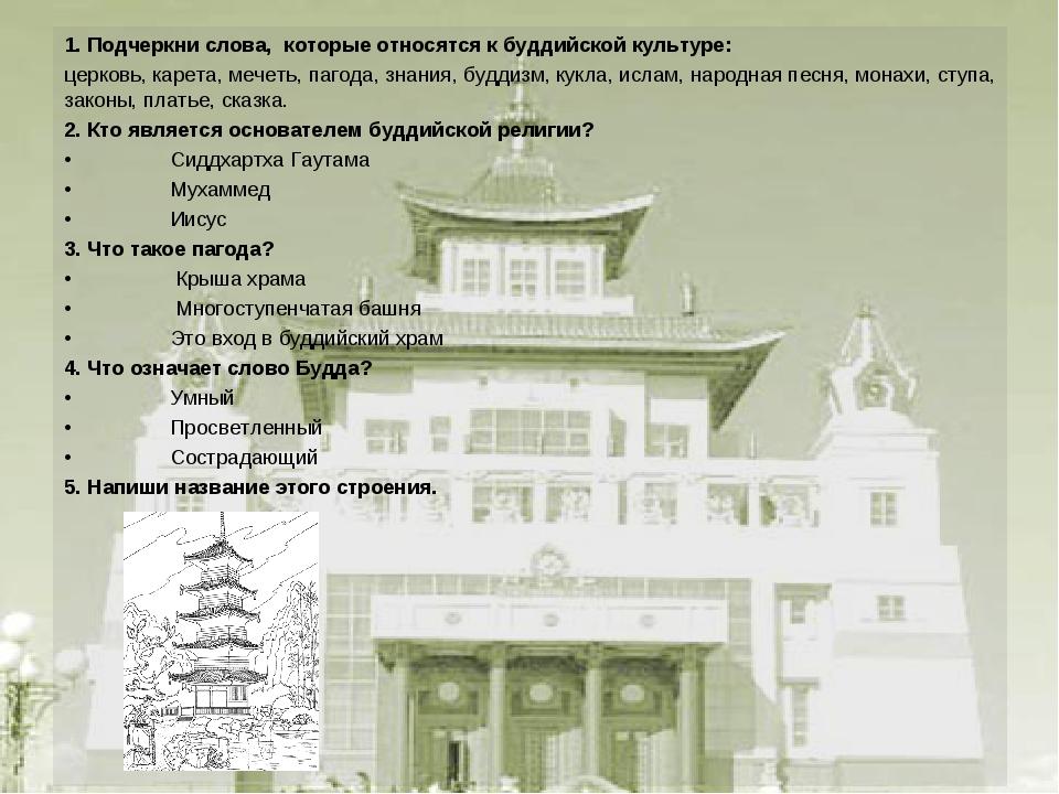 1. Подчеркни слова, которые относятся к буддийской культуре: церковь, карета,...