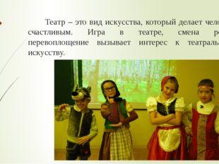Театр – это вид искусства, который делает человека счастливым. Игра в театре