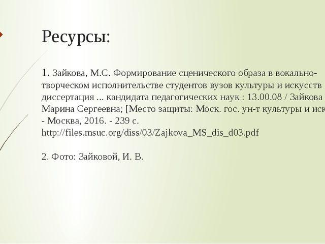 Ресурсы: 1. Зайкова, М.С. Формирование сценического образа в вокально-творчес...