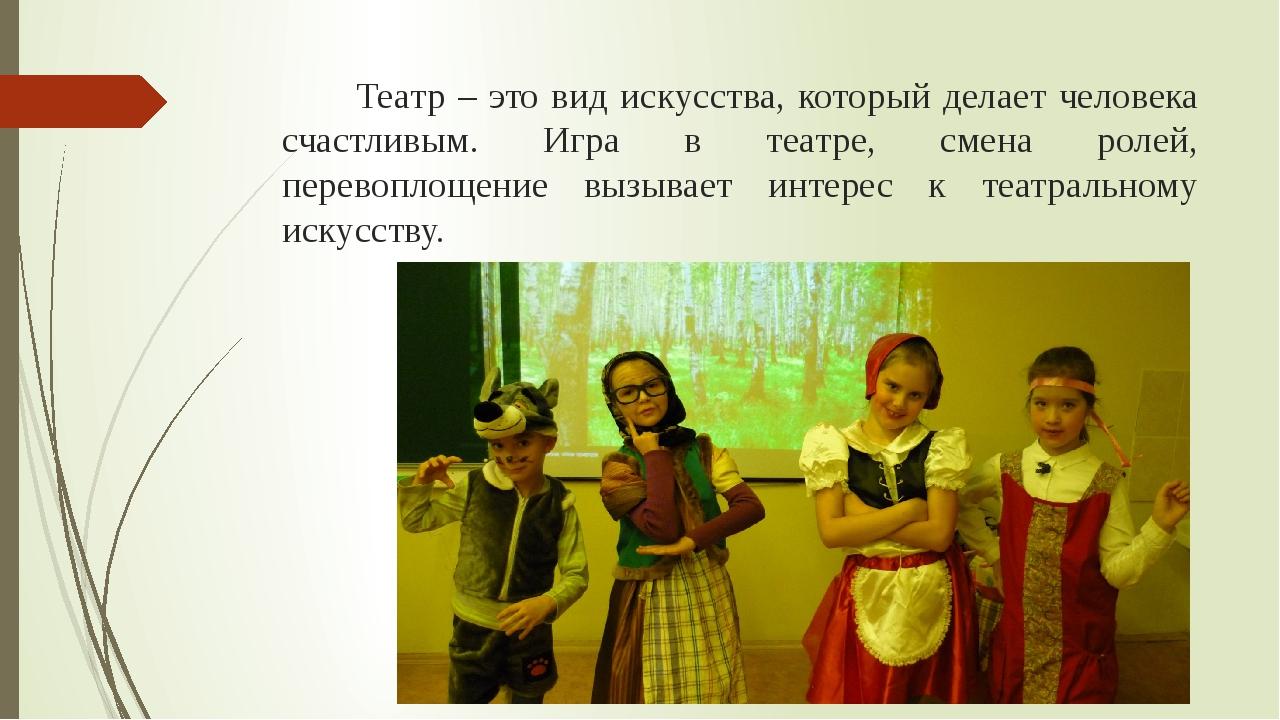 Театр – это вид искусства, который делает человека счастливым. Игра в театре...