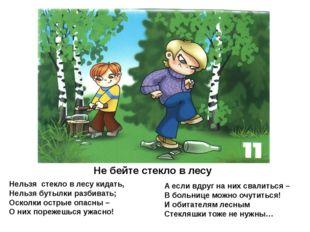 Не бейте стекло в лесу Нельзя стекло в лесу кидать, Нельзя бутылки разбивать;