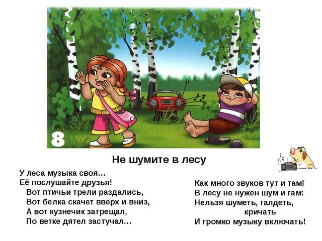 Не шумите в лесу У леса музыка своя… Её послушайте друзья! Вот птичьи трели р...