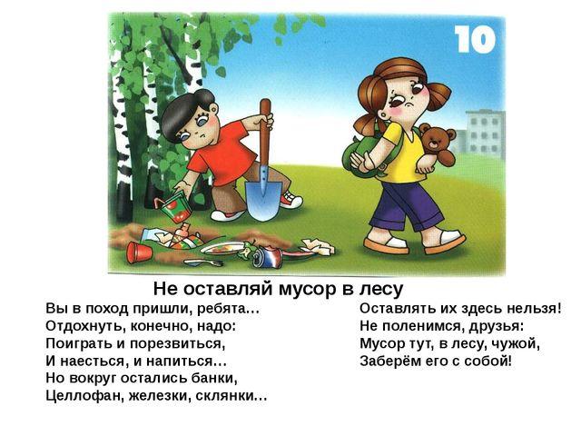 Не оставляй мусор в лесу Вы в поход пришли, ребята… Отдохнуть, конечно, надо:...