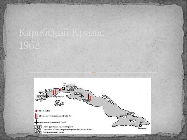 Карибский Кризис 1962