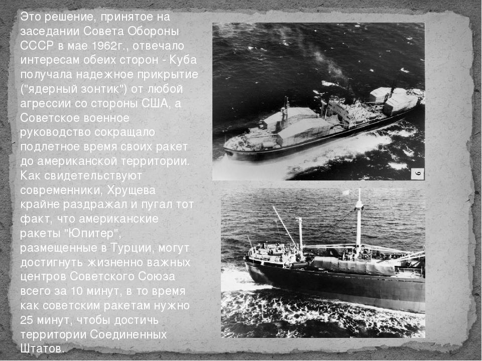 Это решение, принятое на заседании Совета Обороны СССР в мае 1962г., отвечало...