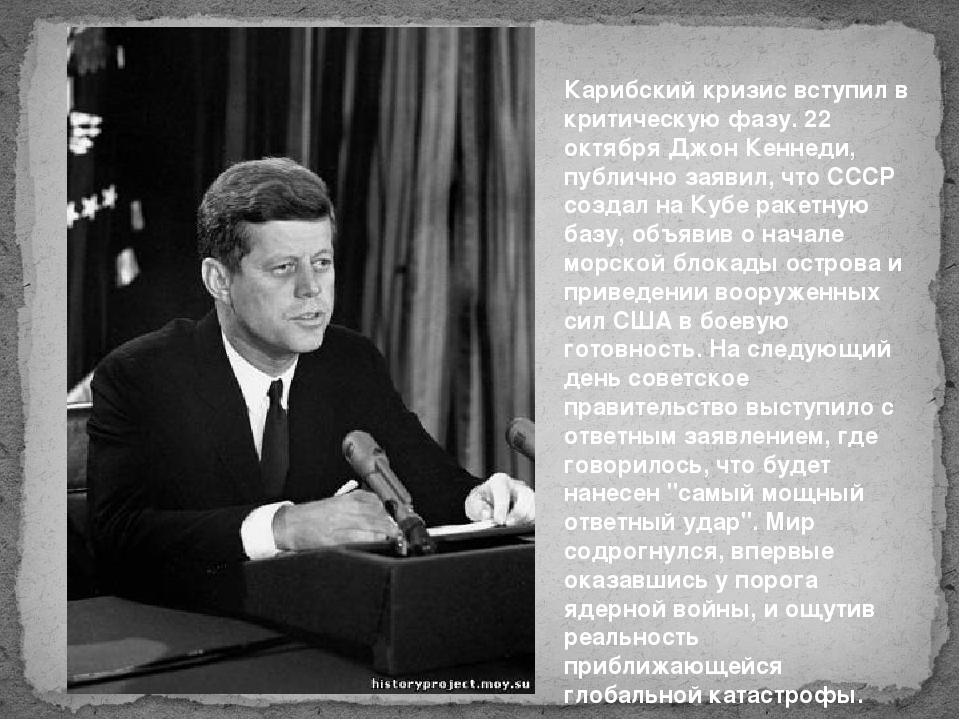 Карибский кризис вступил в критическую фазу. 22 октября Джон Кеннеди, публичн...