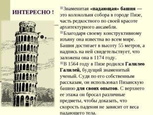 ИНТЕРЕСНО ! Знаменитая «падающая» башня — это колокольня собора в городе Пизе